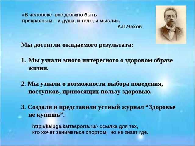 «В человеке все должно быть прекрасным – и душа, и тело, и мысли». А.П.Чехов...