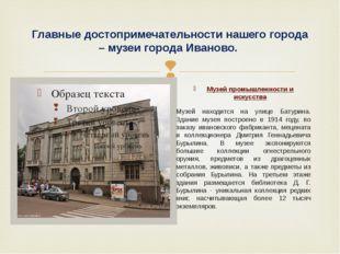 Главные достопримечательности нашего города – музеи города Иваново. Музей про