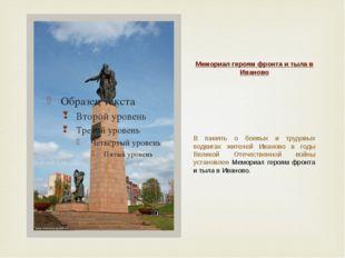 Мемориал героям фронта и тыла в Иваново В память о боевых и трудовых подвигах