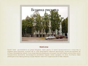 Музей ситца Музей также располагается на улице Батурина, через дорогу от музе