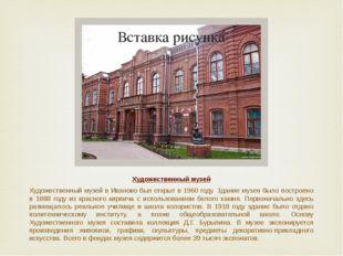 Художественный музей Художественный музей в Ивановобыл открыт в 1960 году. З