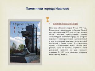 Памятники города Иваново Памятник борцам революции Памятник в Ивановооткрыт