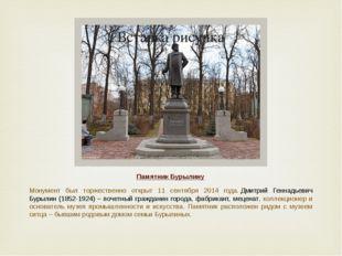 Памятник Бурылину Монумент был торжественно открыт 11 сентября 2014 года.Дми