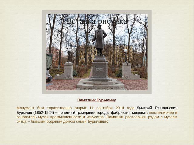 Памятник Бурылину Монумент был торжественно открыт 11 сентября 2014 года.Дми...