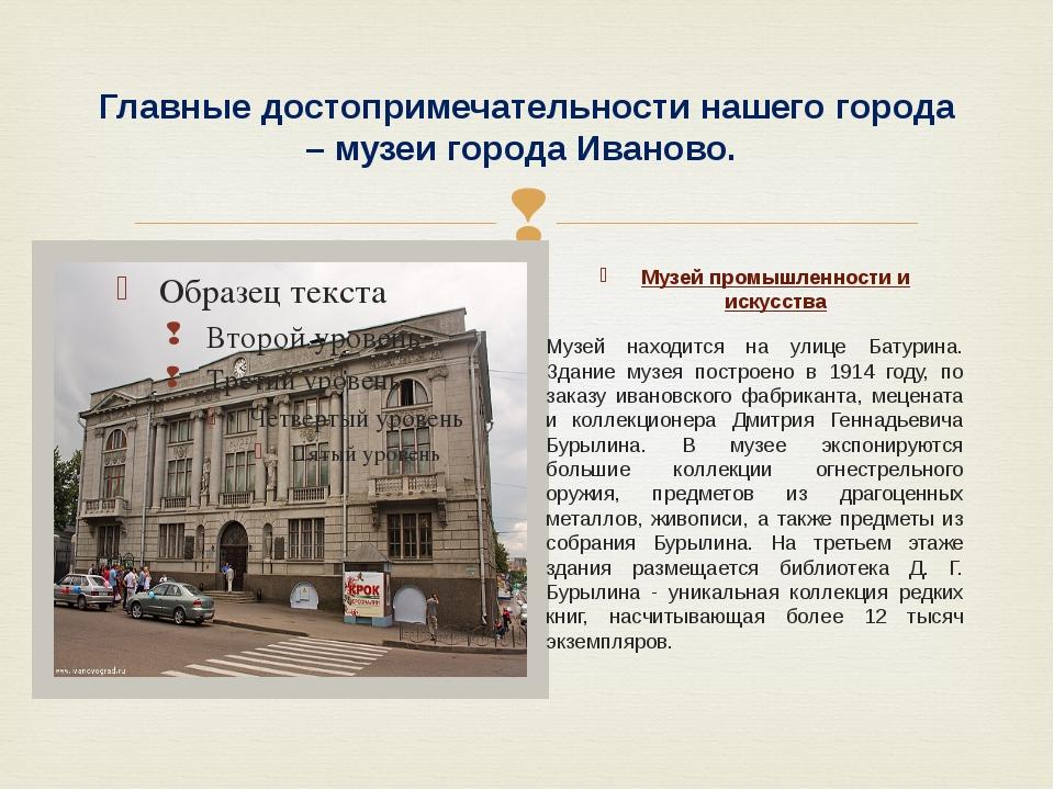 Главные достопримечательности нашего города – музеи города Иваново. Музей про...