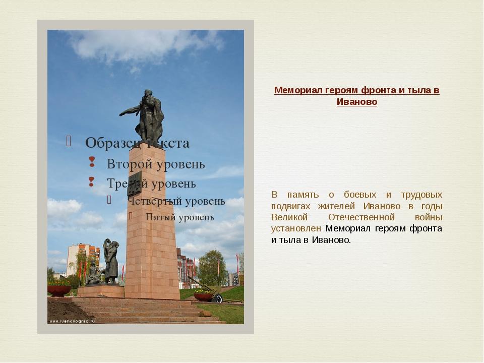 Мемориал героям фронта и тыла в Иваново В память о боевых и трудовых подвигах...