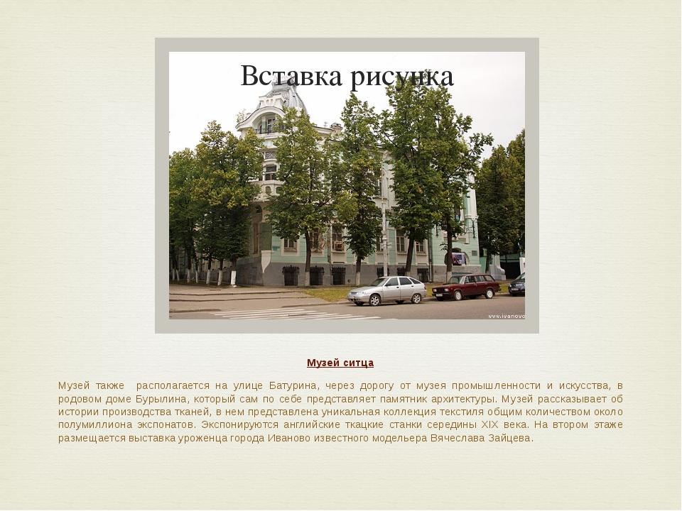 Музей ситца Музей также располагается на улице Батурина, через дорогу от музе...