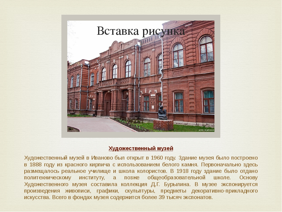 Художественный музей Художественный музей в Ивановобыл открыт в 1960 году. З...