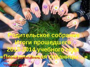 Родительское собрание Итоги прошедшего 2013-2014 учебного года «Перелистывая