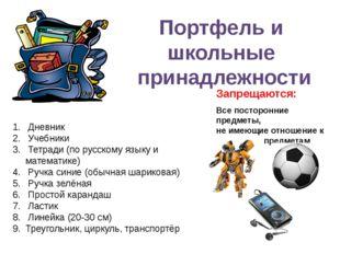 Портфель и школьные принадлежности Дневник Учебники Тетради (по русскому язык