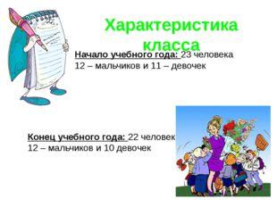 Характеристика класса Начало учебного года: 23 человека 12 – мальчиков и 11 –