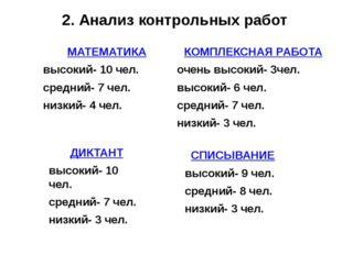 2. Анализ контрольных работ МАТЕМАТИКА высокий- 10 чел. средний- 7 чел. низки