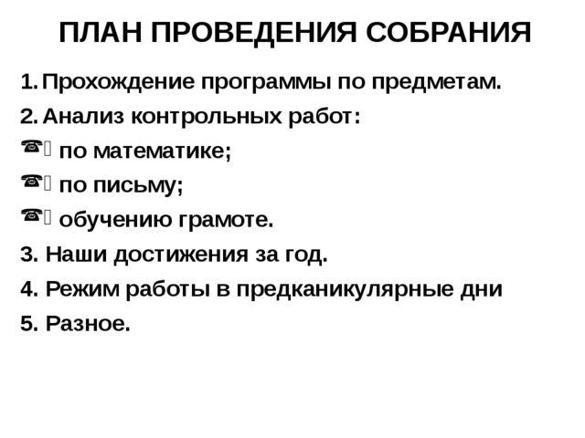 ПЛАН ПРОВЕДЕНИЯ СОБРАНИЯ Прохождение программы по предметам. Анализ контрольн...