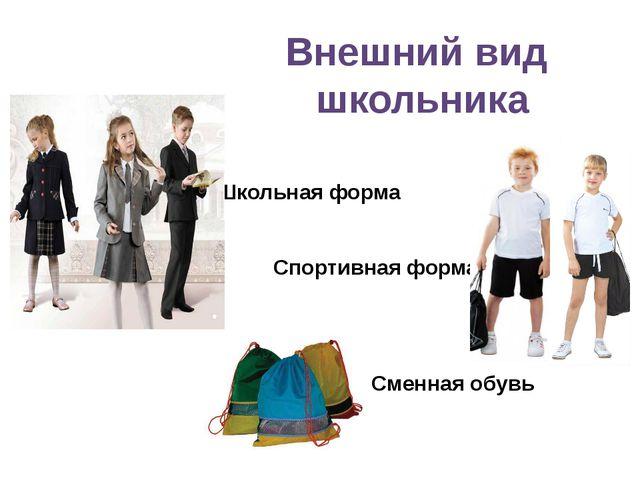 Внешний вид школьника Школьная форма Сменная обувь Спортивная форма