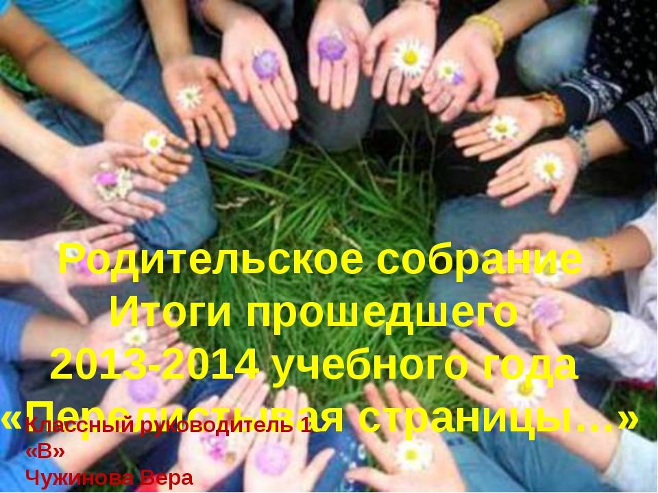 Родительское собрание Итоги прошедшего 2013-2014 учебного года «Перелистывая...