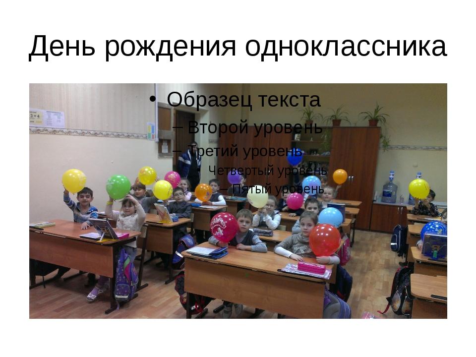 День рождения одноклассника