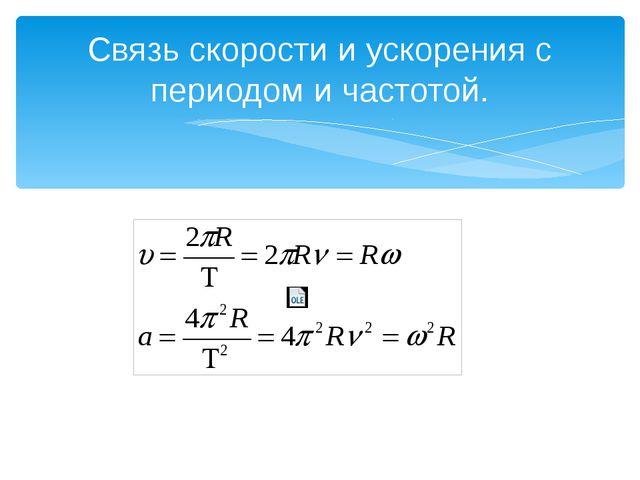 Связь скорости и ускорения с периодом и частотой.