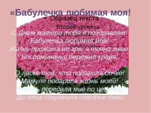«Бабулечка любимая моя! » С Днем матери тебя я поздравляю! Бабулечка любимая