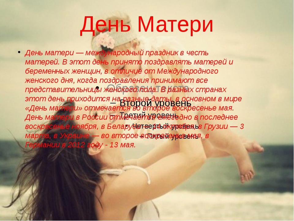 День Матери День матери — международный праздник в честь матерей. В этот день...