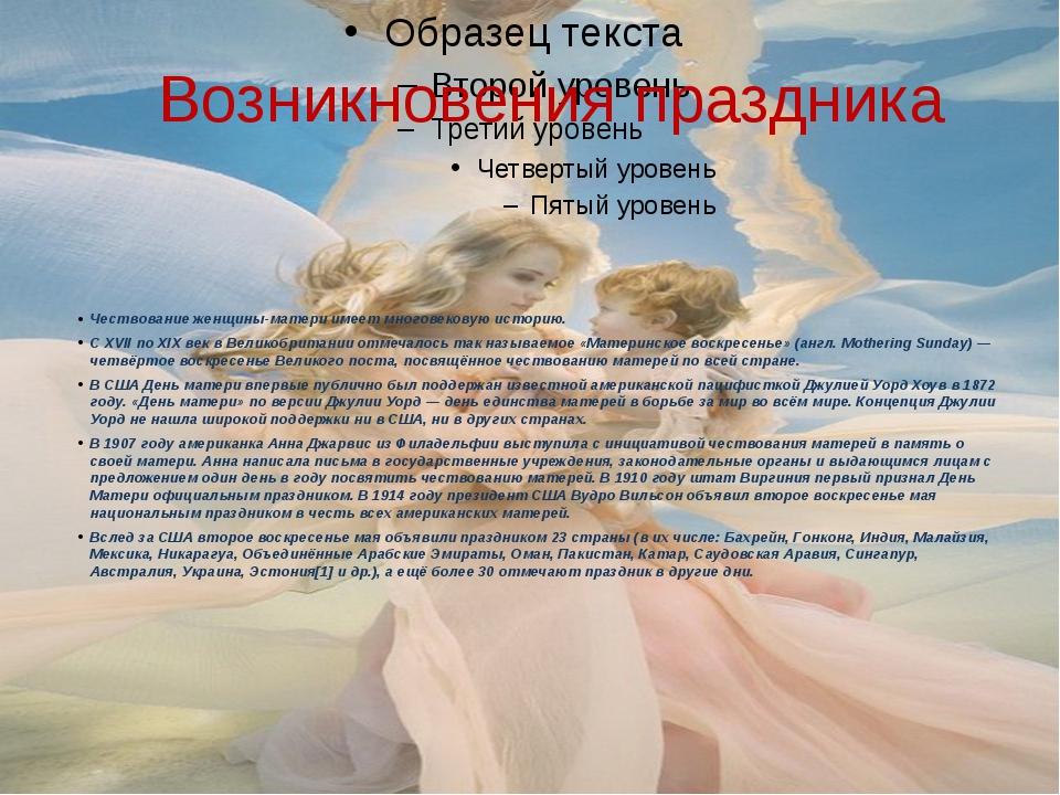 Возникновения праздника Чествование женщины-матери имеет многовековую историю...