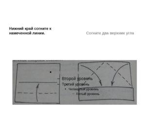 Нижний край согните к намеченной линии. Согните два верхних угла