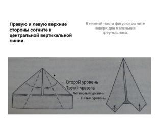 Правую и левую верхние стороны согните к центральной вертикальной линии. В н