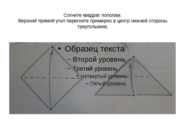 Согните квадрат пополам. Верхний прямой угол перегните примерно в центр нижн...