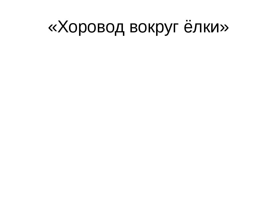 «Хоровод вокруг ёлки»