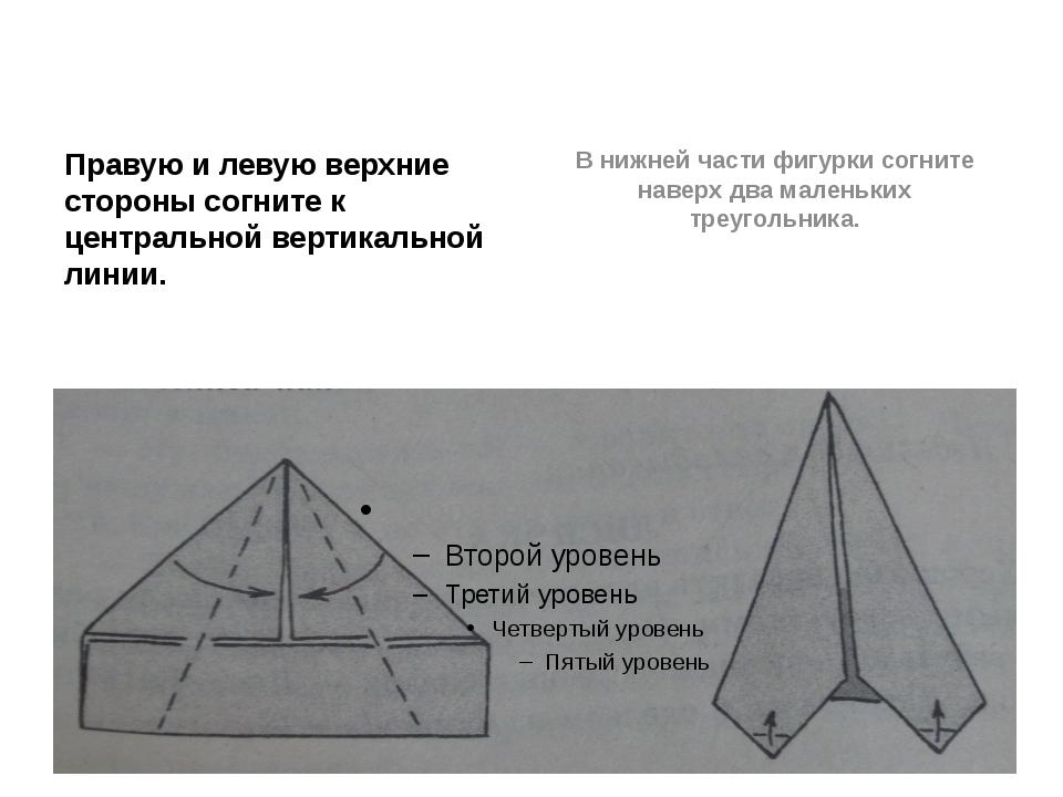 Правую и левую верхние стороны согните к центральной вертикальной линии. В н...