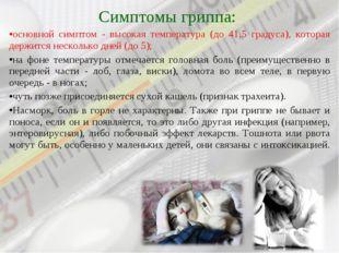Симптомы гриппа: основной симптом - высокая температура (до 41,5 градуса), ко
