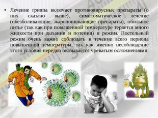 Лечение гриппа включает противовирусные препараты (о них сказано выше), симпт