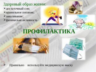 Здоровый образ жизни: достаточный сон; правильное питание; закаливание; физич