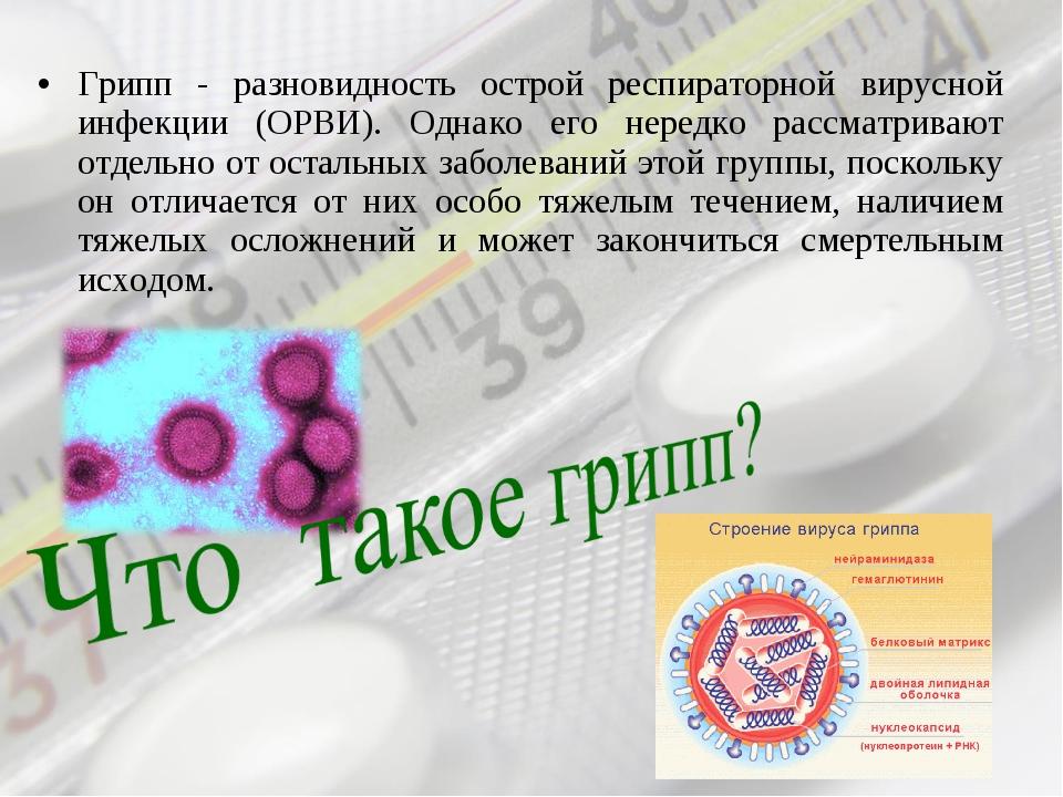 Грипп - разновидность острой респираторной вирусной инфекции (ОРВИ). Однако е...