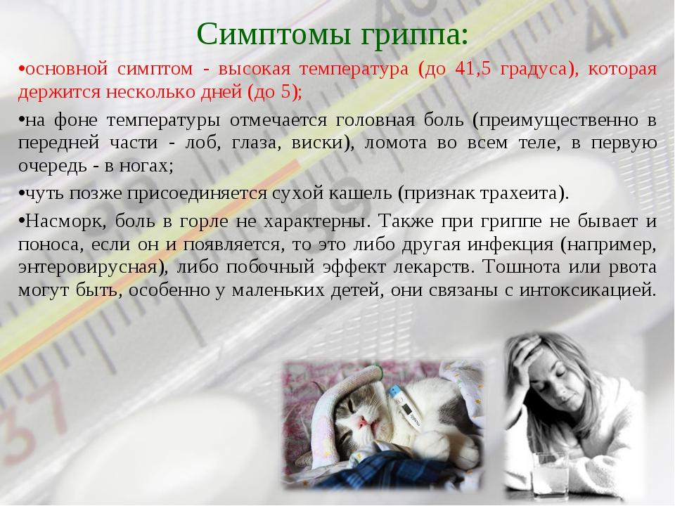 Симптомы гриппа: основной симптом - высокая температура (до 41,5 градуса), ко...