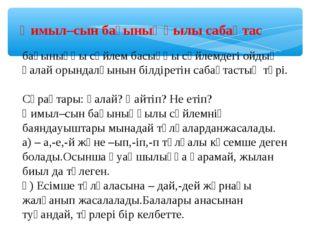 Қимыл–сын бағыныңқылы сабақтас бағыныңқы сөйлем басыңқы сөйлемдегі ойдың қала