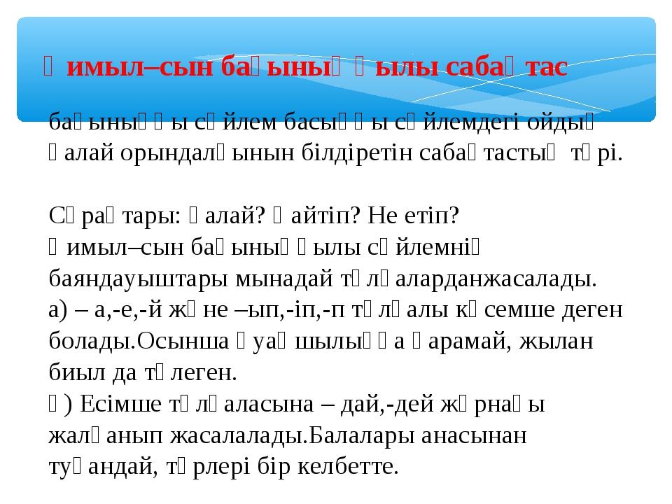 Қимыл–сын бағыныңқылы сабақтас бағыныңқы сөйлем басыңқы сөйлемдегі ойдың қала...