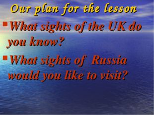 Our plan for the lesson What sights of the UK do you know? What sights of Rus