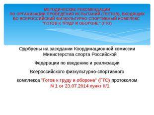 Одобрены на заседании Координационной комиссии Министерства спорта Российской