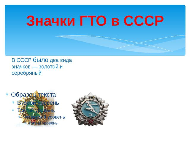 Значки ГТО в СССР ВСССР было два вида значков— золотой и серебряный