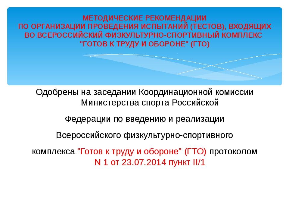 Одобрены на заседании Координационной комиссии Министерства спорта Российской...