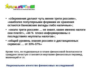 «сбережения делают чуть менее трети россиян», «наиболее популярными формами