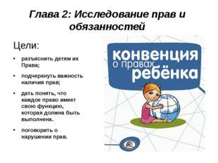 Глава 2: Исследование прав и обязанностей Цели: разъяснить детям их Права; по