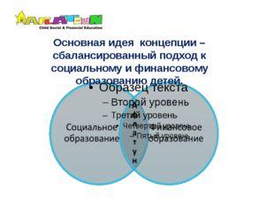 Основная идея концепции – сбалансированный подход к социальному и финансовому