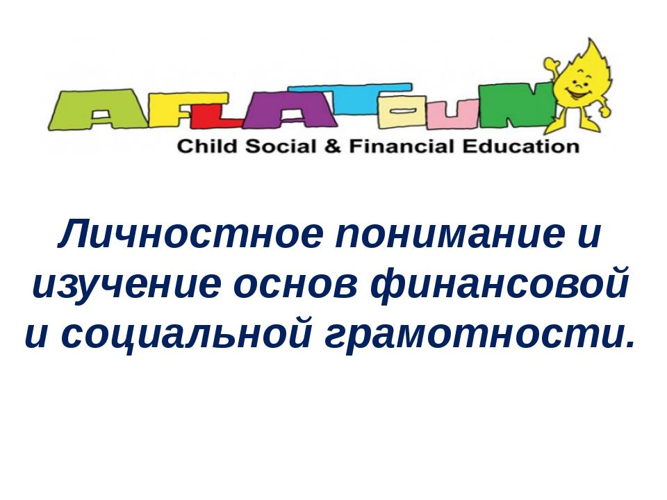 Личностное понимание и изучение основ финансовой и социальной грамотности. А...