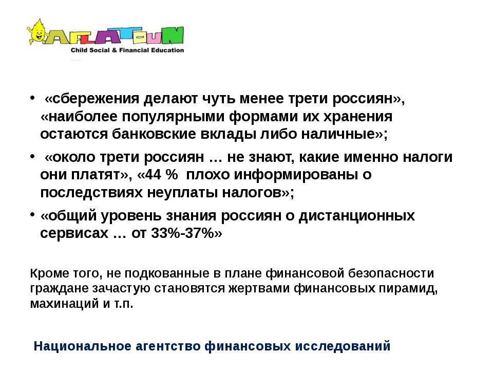 «сбережения делают чуть менее трети россиян», «наиболее популярными формами...
