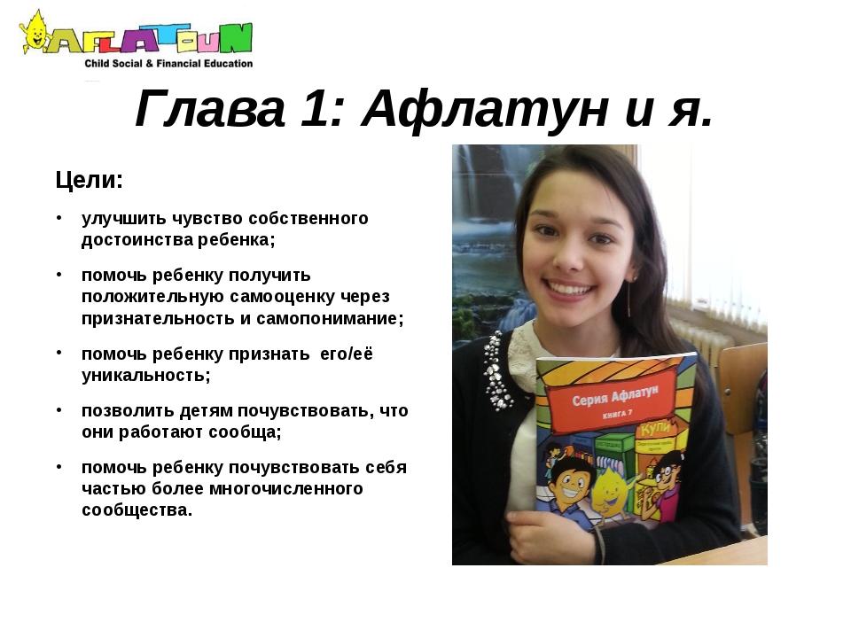 Глава 1: Афлатун и я. Цели: улучшить чувство собственного достоинства ребенка...