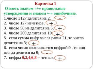 Карточка 1 Отметь знаком «+» правильные утверждения и знаком «-» ошибочные. ч