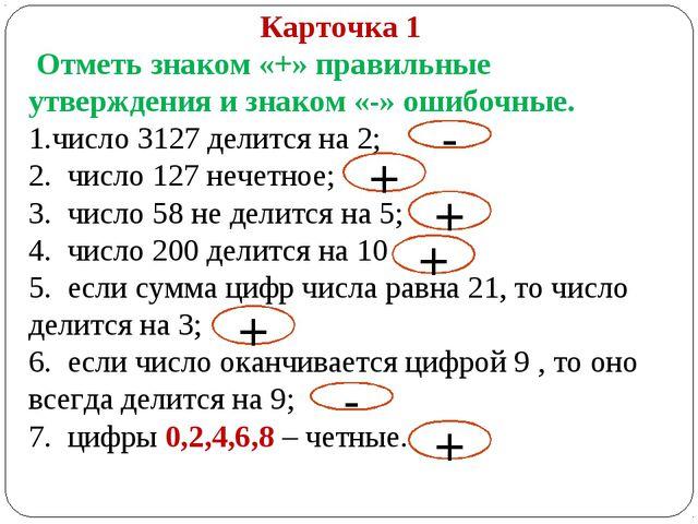 Карточка 1 Отметь знаком «+» правильные утверждения и знаком «-» ошибочные. ч...