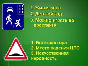 1. Жилая зона 2. Детский сад 3. Можно играть на проспекте 1. Большая гора 2.