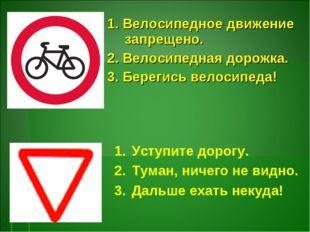 1. Велосипедное движение запрещено. 2. Велосипедная дорожка. 3. Берегись вело
